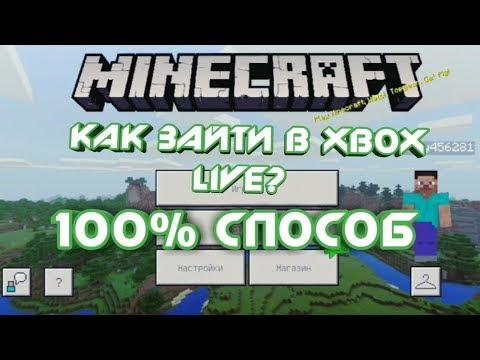Как зайти в Xbox live? 100% способ!