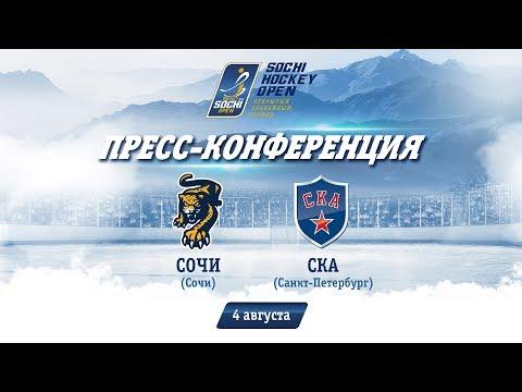 Сочи - СКА: пресс-конференция, 4 августа 2018