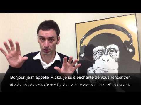 フランス語で自己紹介します!(Enchant�・!) S2E05