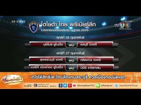 เรื่องเล่าเช้านี้  เทโรได้สิทธิ์เตะไทยลีกแทนสระบุรี ดวลเมืองทองนัดแรก (05 ก.พ.59)