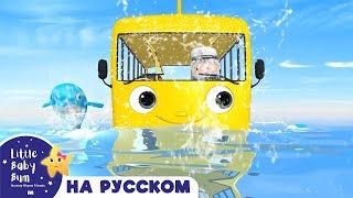 Колёса у автобуса ч | детские детские стишки | детские видео | Little Baby Bum ABCs 123s