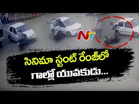 Exclusive CCTV Footage: Bike Hits Car in Madhya Pradesh | NTV
