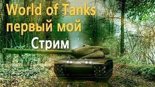 World of Tanks мой первый стрим