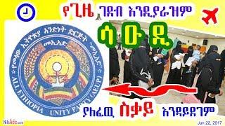 Ethiopia:የመኢአድ መግለጫ እና የሳዉዲ ምህረት ጉዳይ - Ethiopians Returnees from Saudi and AEUP - DW
