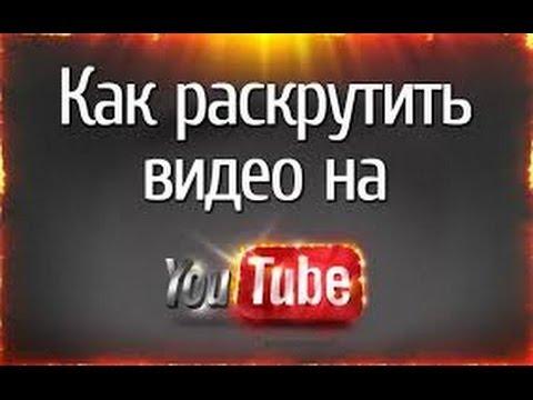 3 Способа Продвижения Видео на YouTube