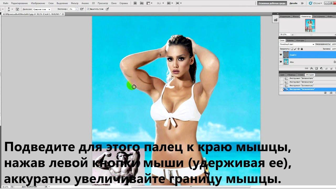 Как сделать себя худой в фотошопе cs5