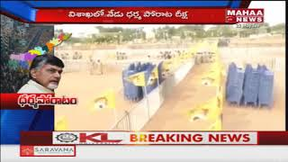 All Set For TDP Dharma Poratam