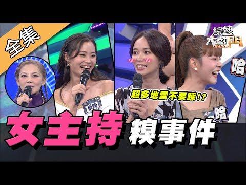 台綜-綜藝大熱門-20200407 身經百戰女主持!出糗事件超級多~連LuLu都忍不住吐真言!?