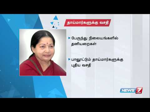 Jaya announces separate rooms for lactating mothers in bus terminals | Tamil Nadu | News7 Tamil |