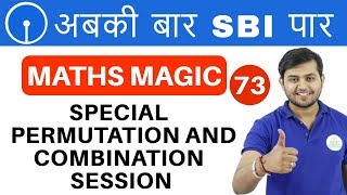 2:00 PM Maths Magic by Sahil Sir |  SPECIAL PERMUTATION & COMBINATION SESSION | Day #73