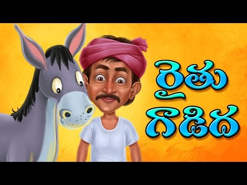 The Farmer And His Donkey || Moral Stories || Short Stories In Telugu video
