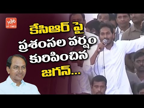 YS Jagan About CM KCR In Padayatra | AP Special Status | Chandrababu | Pawan Kalyan | YOYO AP Times