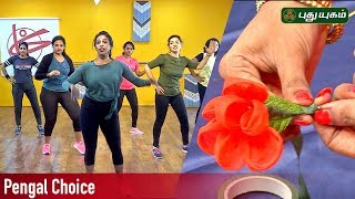 Pengal Choice | பெண்கள் சாயஸ் | 24/05/2019 | Puthuyugam TV