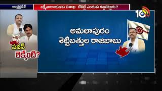 Janasena Strategy :Why Pawan Kalyan Gave Visakha MP Ticket to JD Lakshminarayana  News