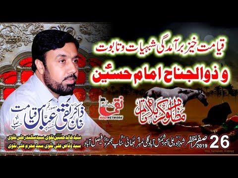 Zakir Taqi Abbas Qeyamat 26 Safar 2019 Yadgar Majlis Aza shamsabad Faisalabad