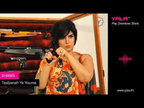 Shams - Taabanah Ya Youma / شمس - تعبانة يا يمة
