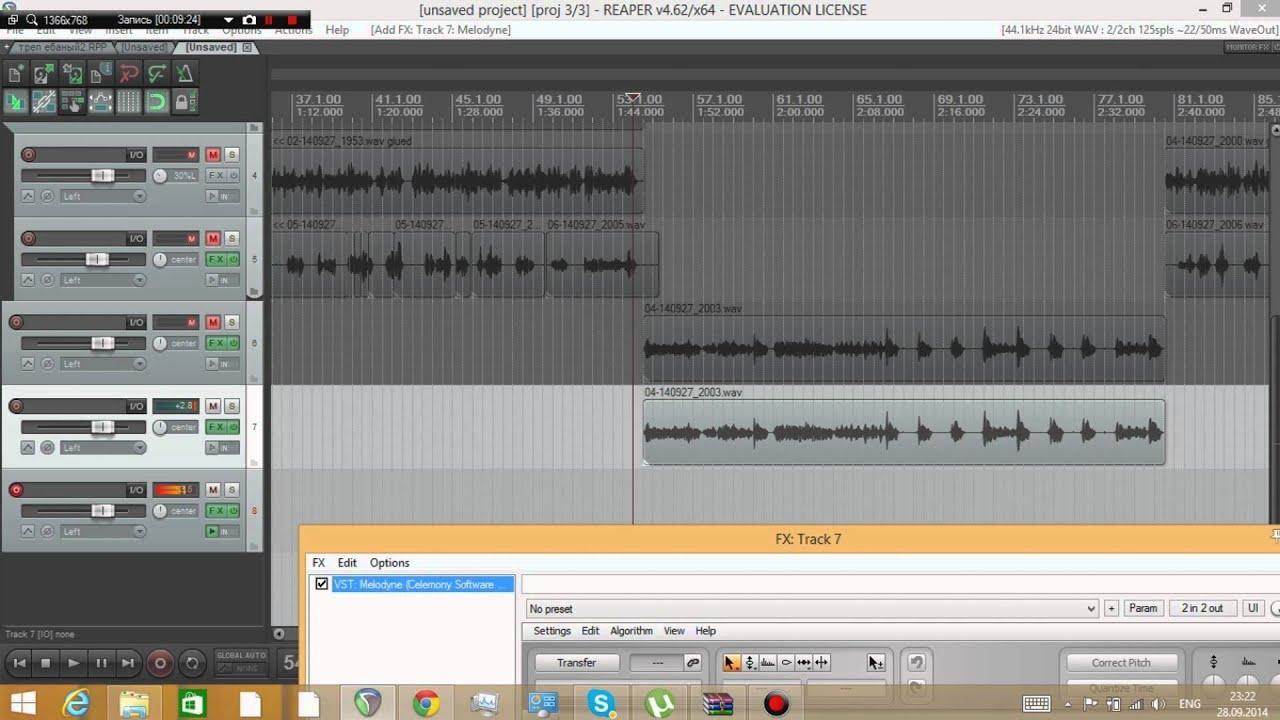 Как сделать голос как в трейлерах