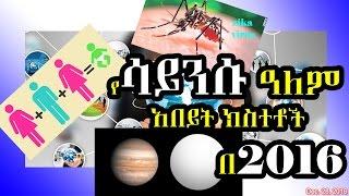 የሳይንሱ ዓለም አበይት ክስተቶች በ2016 - Main world events science and tech