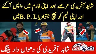 Bpl 2020 ¦ Dhaka platoon vs comilla worries highlights analysis ¦ Shahid Afridi batting