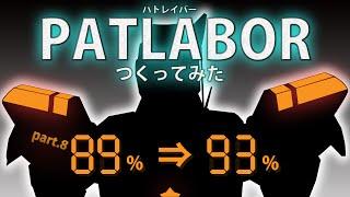 Patrabor-Ingramつくってみた part.8