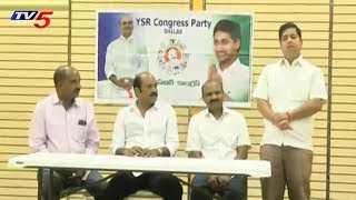 Gannavaram YCP Coordinator Venkat Rao Attends Meet and Greet in Dallas, USA