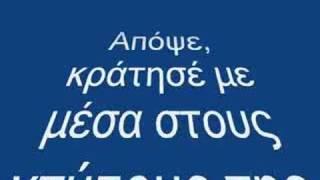 Yiannis Ploutarxos APOPSE GNORISE ME