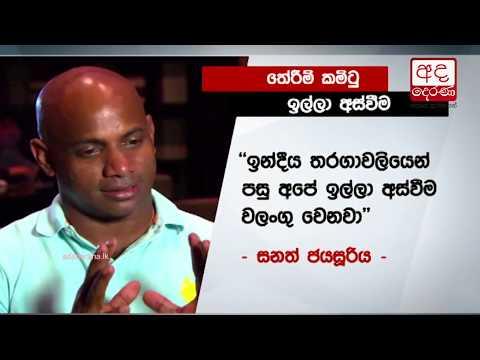 sanath jayasuriya an eng
