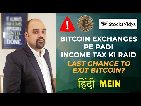 Bitcoin Exchange Raids by Income Tax Department in Hindi