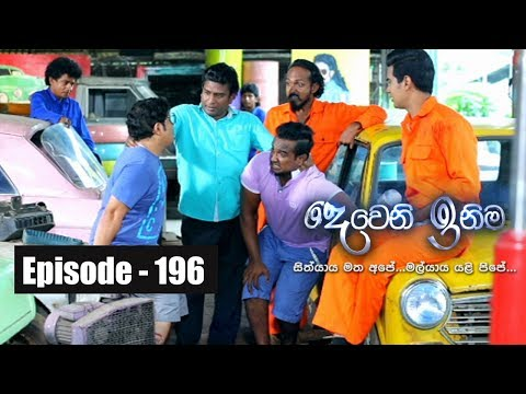 Deweni Inima | Episode 06th November 2017