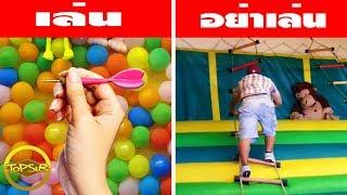 10 อันดับ ทริค เกมต่างๆในสวนสนุกที่ไม่อยากให้คุณรู้ (เจ๋งสุดๆ!!)
