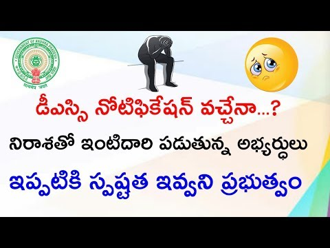 AP DSC 2018 Notification Braking News Today | Ap dsc 2018 bad news || Education Concepts