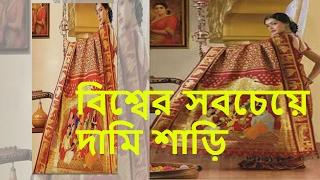 বিশ্বের সবচেয়ে দামি শাড়ি  না দেখলে মিসস করবেন ।  bangla latest news।
