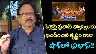 Krishnam Raju Shocking Comments On Prabhas | Anushka | YOYO Cine Talkies