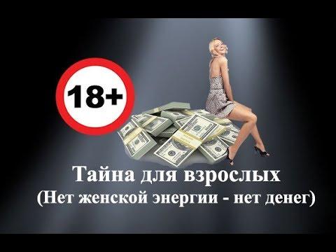 Тайна для взрослых нет женской энергии нет денег