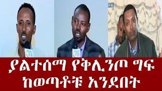 Ethiopia : ያልተሰማ ጉድ በማአከላዊ, በቂሊንጦ ሲሰቃዩ, ሲገረፋ ከነበሩ ወጣቶች ጋር የተደረገ አሳዛኝ ቆይታ