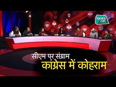 कांग्रेस में सीएम की कुर्सी के लिए कोहराम EXCLUSIVE  News Tak thumbnail
