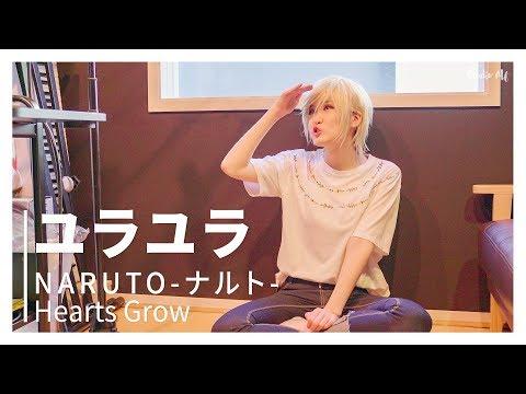 나루토 op NARUTO -ナルト- op - 흔들흔들 ユラユラ YURAYURA [Covered by Studio aLf]