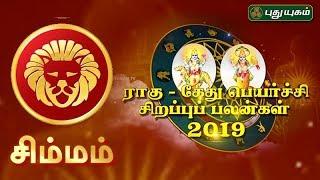 சிம்மம் !   ராகு-கேது பெயர்ச்சி சிறப்புப் பலன்கள் 2019   Rahu Ketu Peyarchi 2019