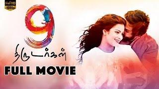 """9 Thirudargal"" Latest Tamil Full Movie    D Singampuli    Saran   Akansha   Ragasiya"
