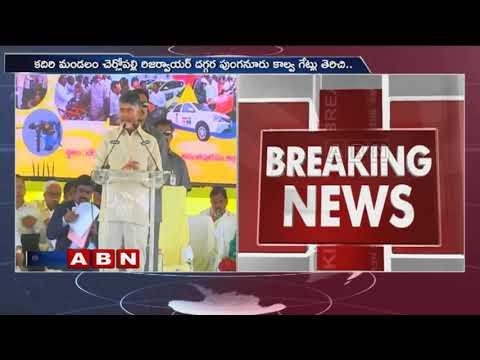 AP CM Chandrababu Naidu Speech at Public Meeting in Anantapur district | ABN Telugu