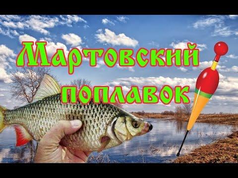 первая весенняя рыбалка на удочку