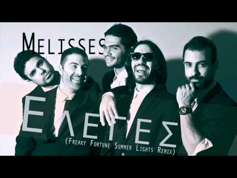 Μέλισσες - Έλεγες (Freaky Fortune Summer Lights Remix)