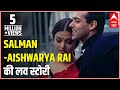 Love Story: The saga between Salman Khan and Aishwarya Rai