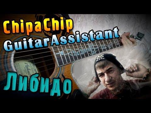 Chipachip - Либидо