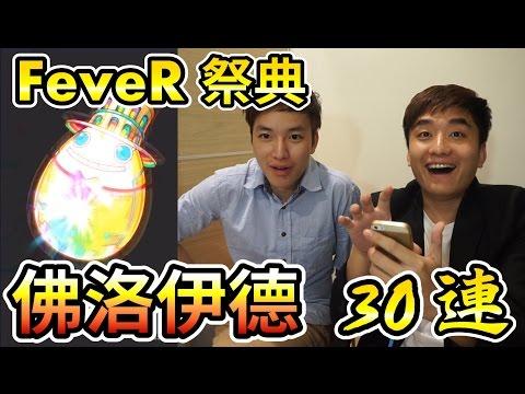 【Crash Fever】FeveR 祭典|佛洛伊德降臨!! 轉蛋30連