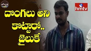 Police Arrests Who Thrashed Innocent People | Guntur | Bibinagar | Jordar News | hmtv