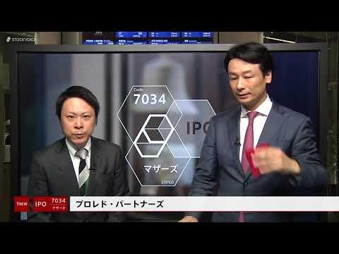 プロレド・パートナーズ[7034]マザーズ IPO