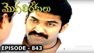 Episode 843 | 13-05-2019 | MogaliRekulu Telugu Daily Serial | Srikanth Entertainments | Loud Speaker