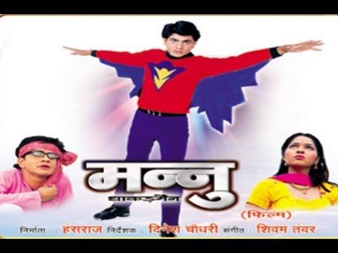 Mannu Dhakad man    मन्नु  धाकड़मैन    Uttar Kumar, Kavita Joshi    Hindi Full Movies