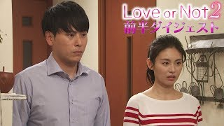 Love or Not2 第2話